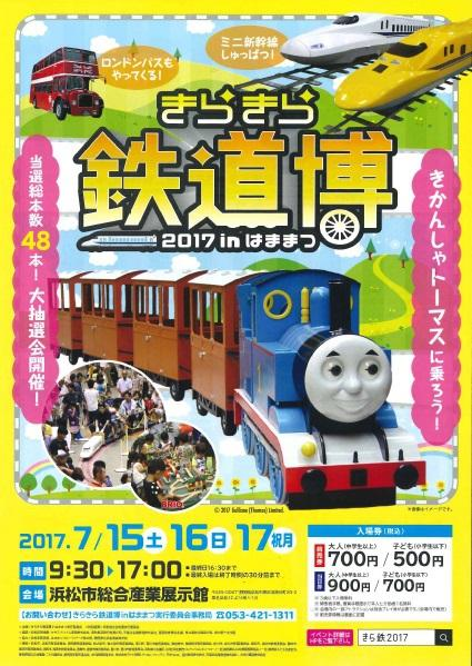 きらきら鉄道博.jpg