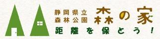 ロゴ横(距離を保とう).jpg