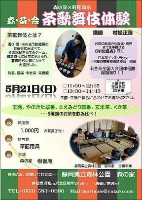 ちらし_2.JPG