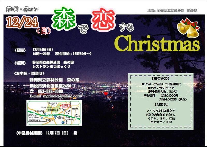 第3回森コン12/24 森で恋するクリスマス♪