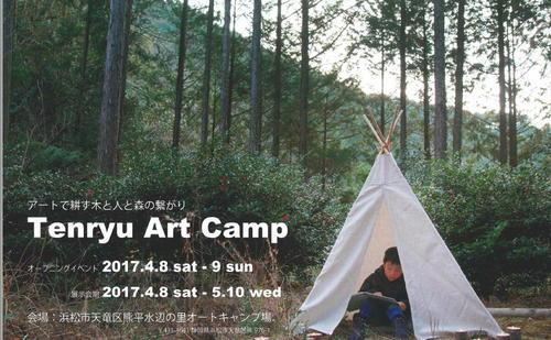Tenryu Art Camp行ってきました!