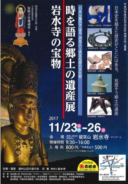 時を語る郷土の遺産展『岩水寺の宝物』