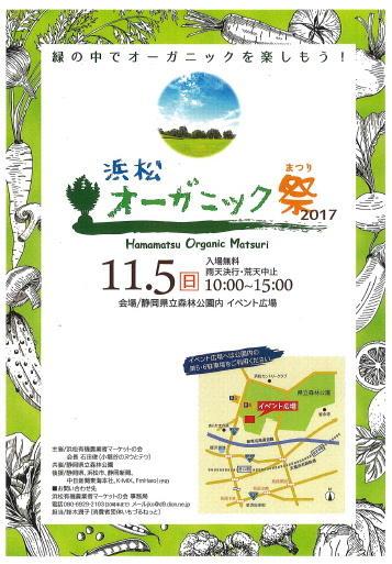 浜松オーガニック祭2017