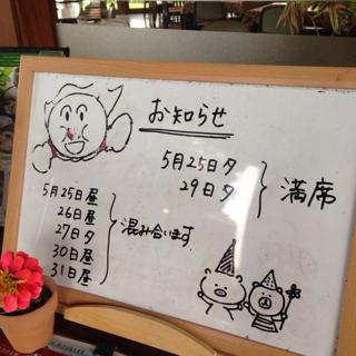 【レストランまつぼっくり】よりお知らせ