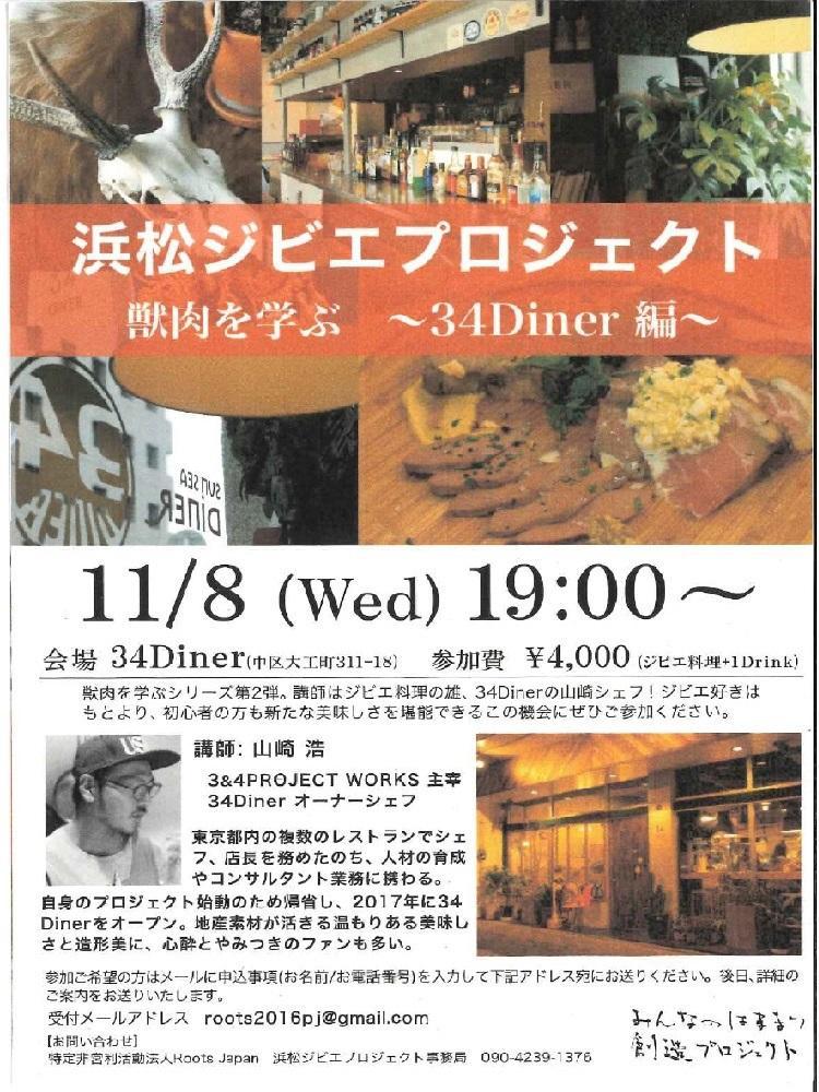 浜松ジビエプロジェクト 獣肉を学ぶ~34Diner編~