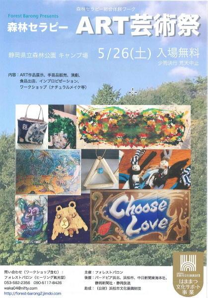 5/26(土)ART芸術祭