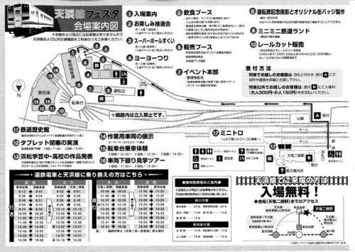 森の家・天浜線フェスタ.jpeg