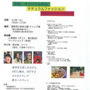 写真:5/26(土)ART芸術祭