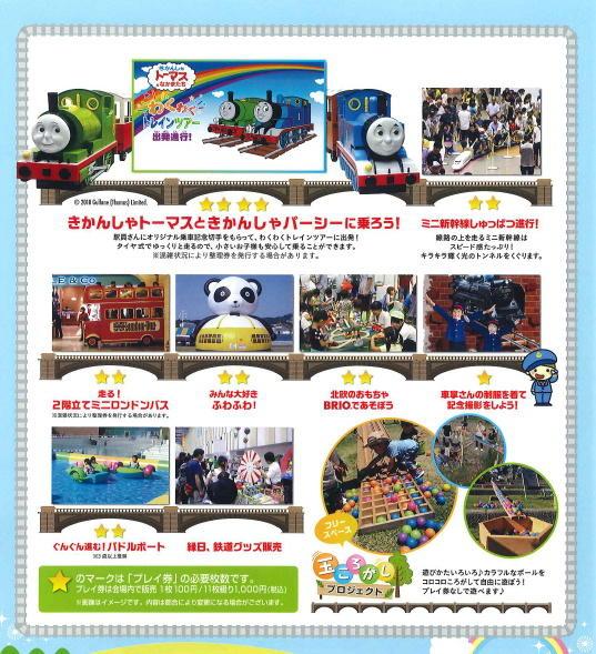 きらきら鉄道博2018