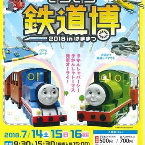 写真:きらきら鉄道博2018