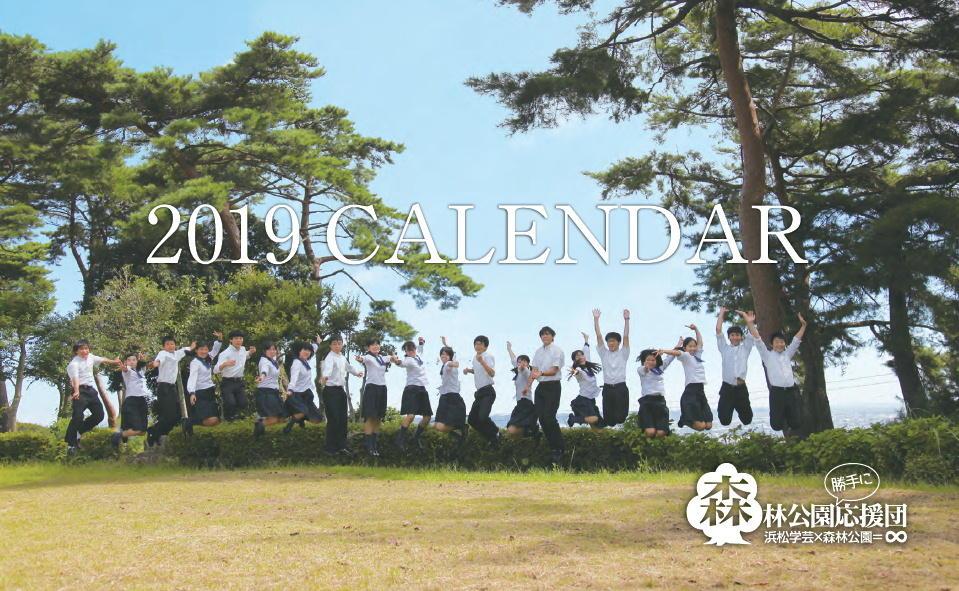 ③『森林公園勝手に応援団』カレンダー販売開始!