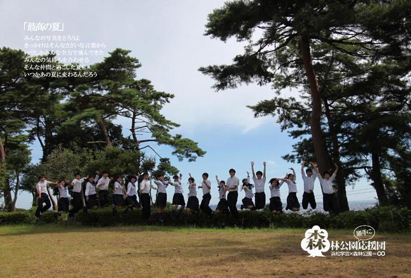 2代目森林公園勝手に応援団.jpgのサムネイル画像