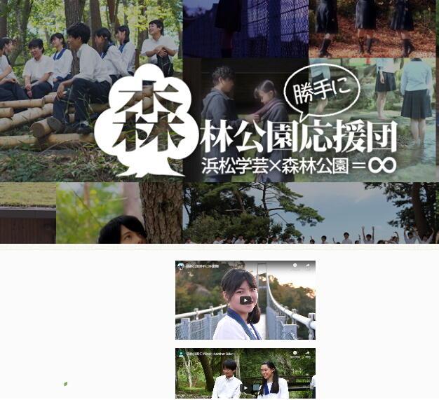 森林公園勝手応援団動画.jpg