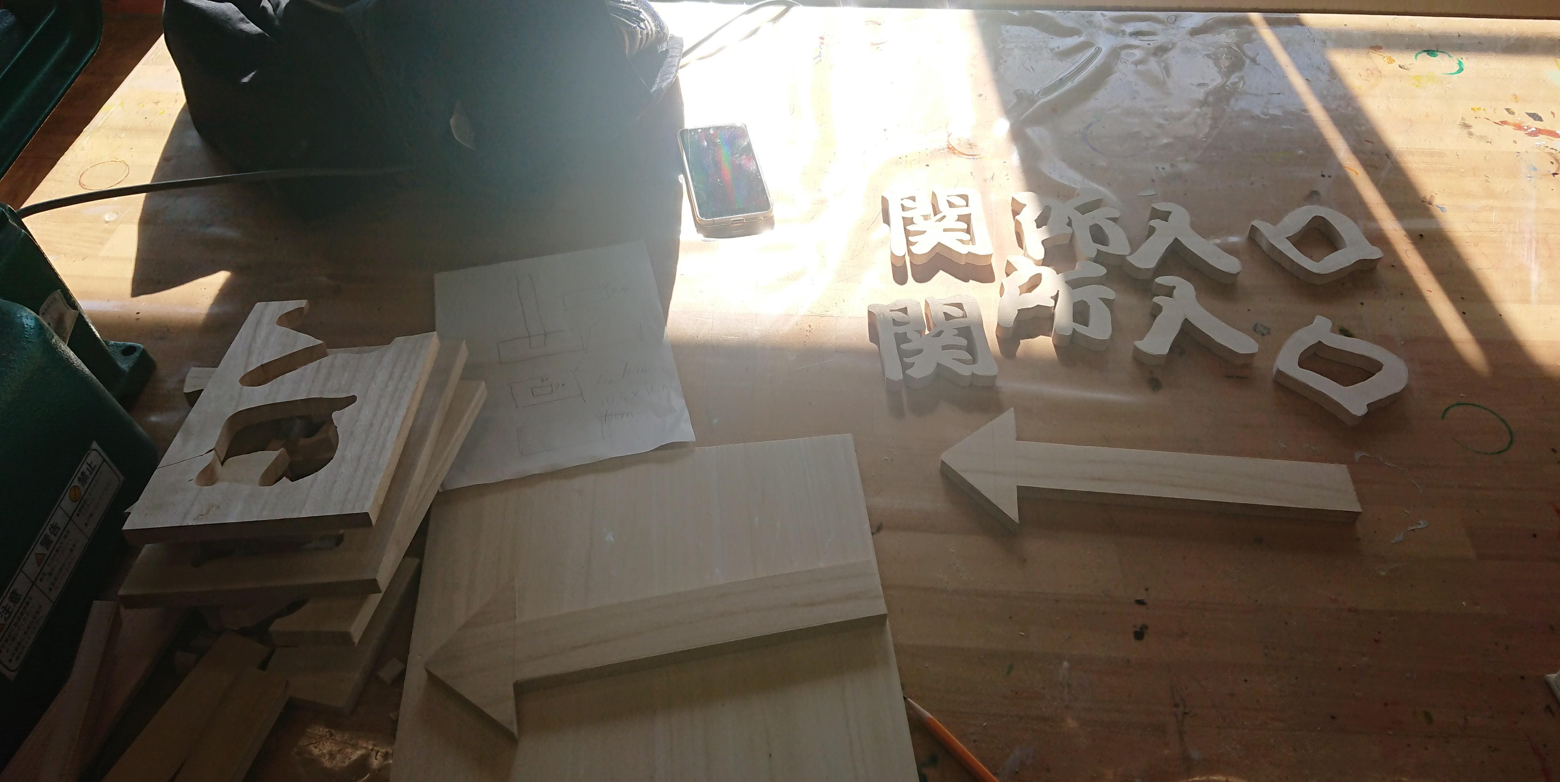 何でも出来る木材加工『神対応の木工体験館』