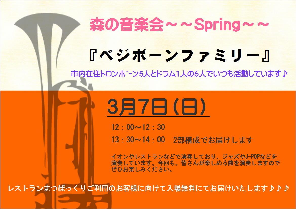 森の音楽会2021春開催します!