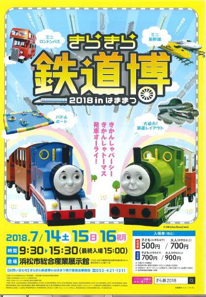 きらきら鉄道博.jpeg