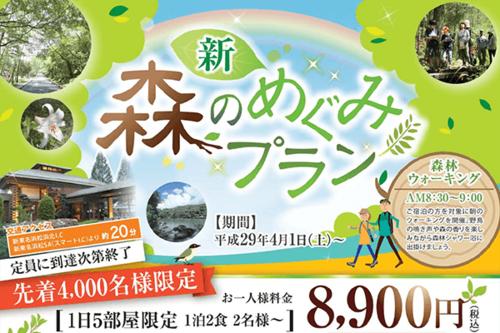 写真:【1日5部屋限定】新森のめぐみプラン