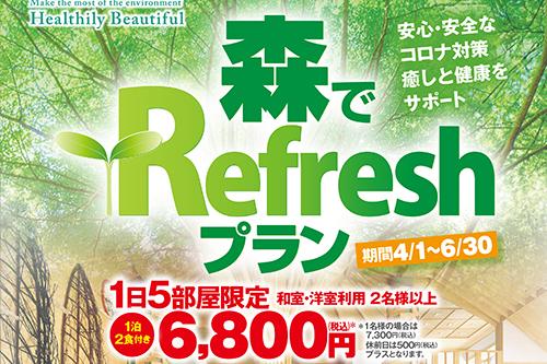 写真:【1日5部屋限定】森でRefreshプラン